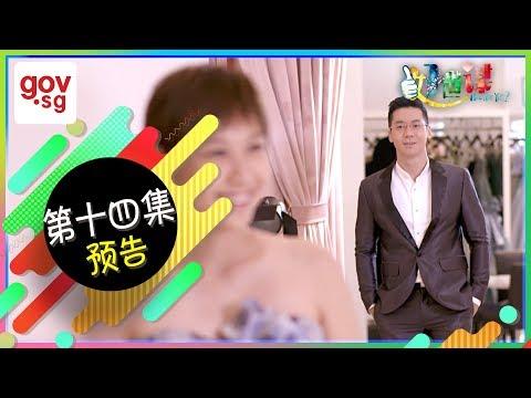 "《好世谋》第十四集 – ""Ho Seh Bo"" Episode 14 Trailer"