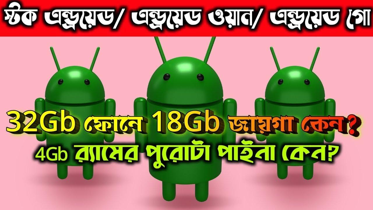 সেরা কে | Stock Android vs Android One vs Android Go vs Custom Os | Which is Best | Features