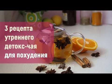 3 рецепта утреннего детокс чая для похудения