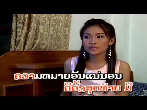 Savan Peed - Lek Samaiphone Phosy (Lao Love Song)