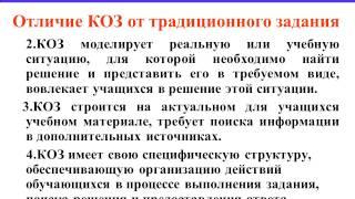 Компетентностно-ориентированные задания в системе изучения русского языка
