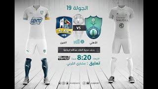 مباشر القناة الرياضية السعودية | الأهلي VS العين (الجولة الـ19)
