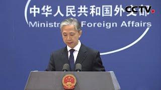 中国外交部:中方将与欧方达成全面平衡高水平的投资协定  《中国新闻》CCTV中文国际 - YouTube