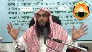Bangla Waz Dhon-Shompder Fithna By Sheikh Motiur Rahman Madani