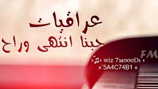 عراقي مسرع - حبنا انتهى وراح 2016 » wiz 7мσσσDι »♫ٌ«