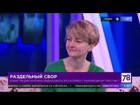 """Раздельный сбор в """"Полезном утре"""""""