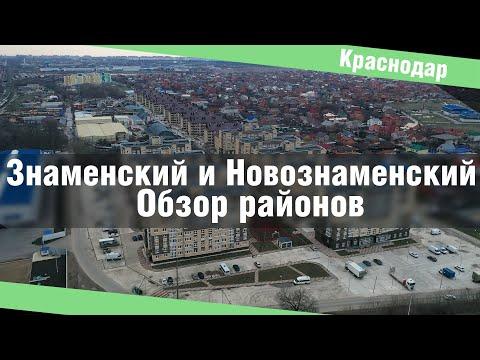 Недвижимость Краснодара. Знаменский
