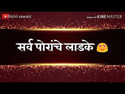 new-whatsapp-status-/agree-koli-song-/birthday-song-/new-song-/marathi-whatsapp-status-/edit-/