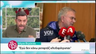 Youweekly.gr: Δείτε για πρώτη φορά τη νέα σύνοδο του Δημήτρη Κοντομηνά! thumbnail