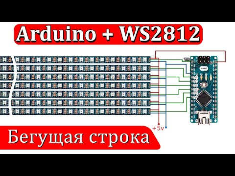 Бегущая строка на Arduino и ленте WS2812
