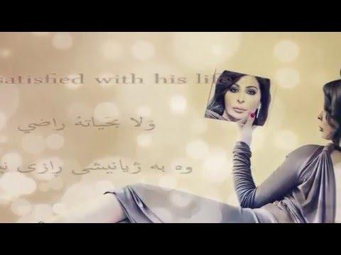اليسا - خۆشت نەوێ (كوردی/عربي/ئینگلیزی) | Elissa - Bataly Thebeeh (Lyrics) English, Kurdish, Arabic