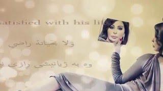 اليسا - خۆشت نەوێ (كوردی/عربي/ئینگلیزی)   Elissa - Bataly Thebeeh (Lyrics) English, Kurdish, Arabic