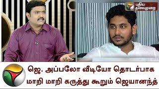 ஜெ. அப்பலோ வீடியோ தொடர்பாக மாறி மாறி கருத்து கூறும் ஜெயானந்த் | Jayalalitha Treatment Video | Apollo