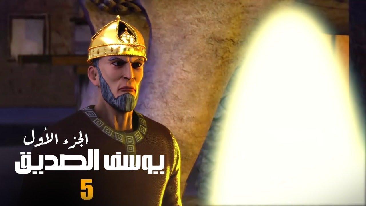 مسلسل يوسف الصديق - الجزء الاول   الحلقة 5