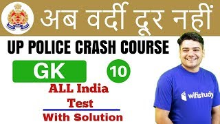 3:00 PM - UP Police 2018 | GK by Sandeep Sir | All India Test solution