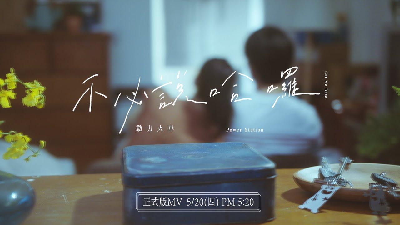 動力火車 Power Station [ 不必說哈囉Cut Me Dead ]  MV Teaser
