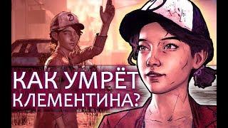 КАК УМРЁТ КЛЕМЕНТИНА? | The Walking Dead 4 сезон