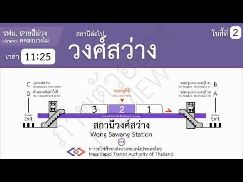 Active Route Maps for BKK  MRT Puple Line
