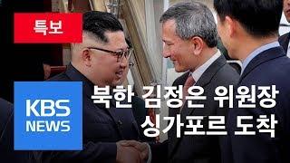 [KBS 특보] 김정은 싱가포르 도착