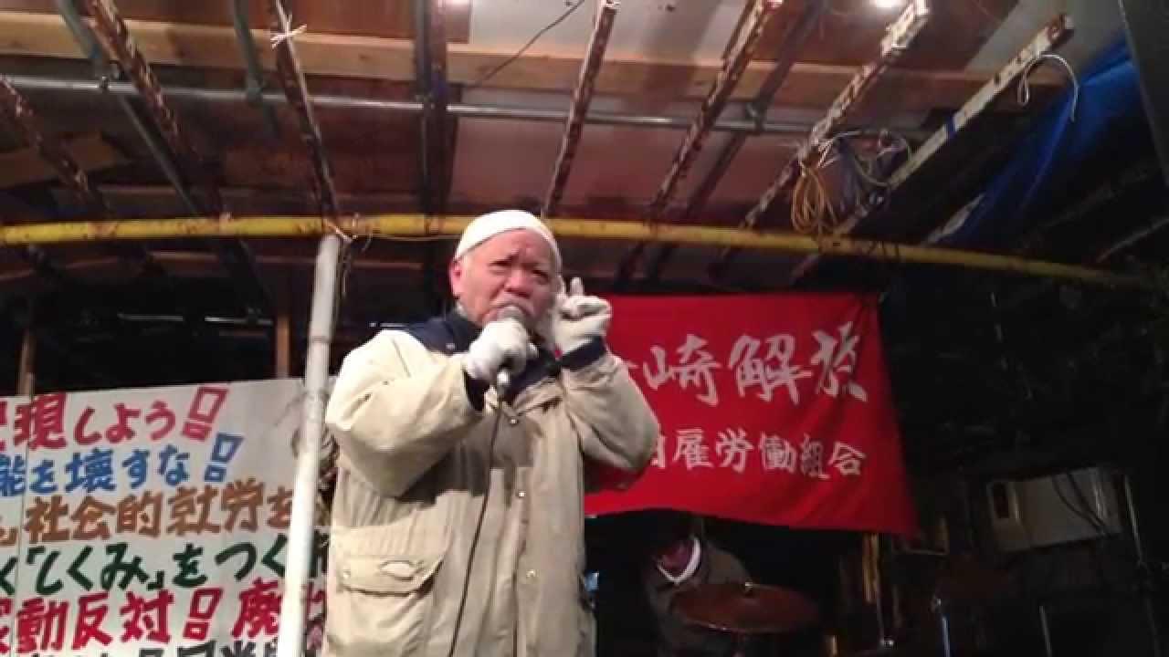 15/01/01 釜ヶ崎越冬闘争 釜日労...