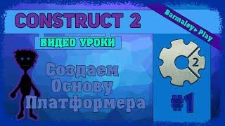Construct 2 [Урок # 1] Создаем основу платформера ▌Make based platformer
