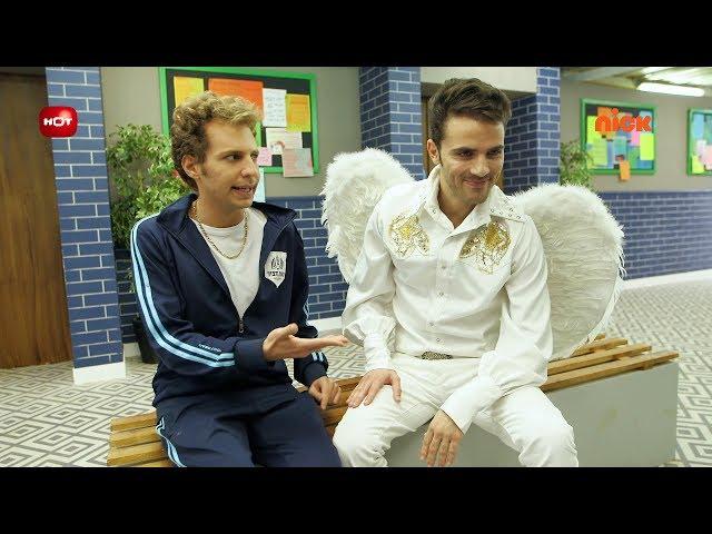 המלאך השומר שלי: הרגעים הגדולים - יניב ורפאל מחליפים בני אנוש - ניקלודיאון