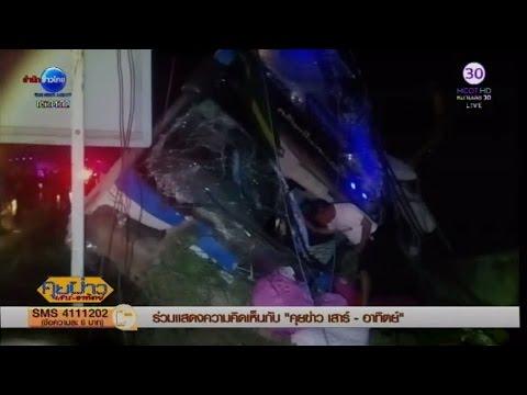 รถทัวร์สตูล-กทม.โดนเบียดตกถนนประจวบฯ เจ็บ 30 ราย | สำนักข่าวไทย อสมท