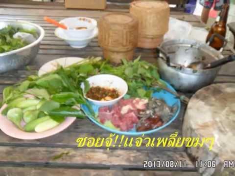 จากแต่กายใจคิดฮอด-ลำล่องสาธิต/ของแซบอีสาน วิถีชีวีตคนอีสาน,Isan foods Thailand