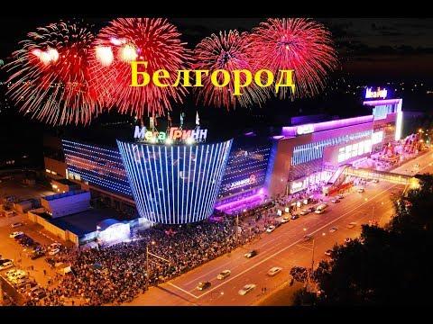 Белгород (2019) - ч.2