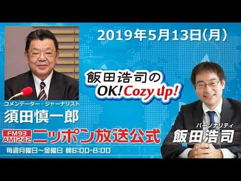 2019年5月13日(月)コメンテーター須田慎一郎