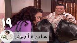 مسلسل عايزة اتجوز - الحلقة 19 | هند صبري - وائل - خالد جلال