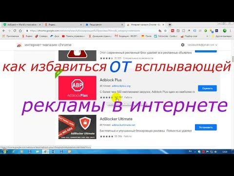 Как избавиться от всплывающей рекламы в браузере.Бесплатные программы для блокировки рекламы