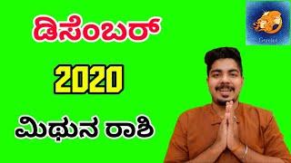 ಮಿಥುನ ರಾಶಿ ಡಿಸೆಂಬರ್ 2020 ಭವಿಷ್ಯ| Mithuna Rashi december 2020 bhavishya