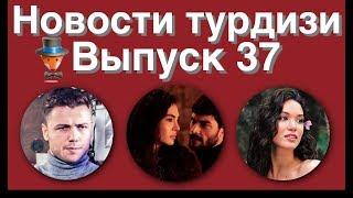 Новости турдизи  Выпуск 37