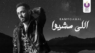 Ramy Gamal – Elly Meshio (Official Lyrics Video) | (رامي جمال– اللي مشيوا (كلمات