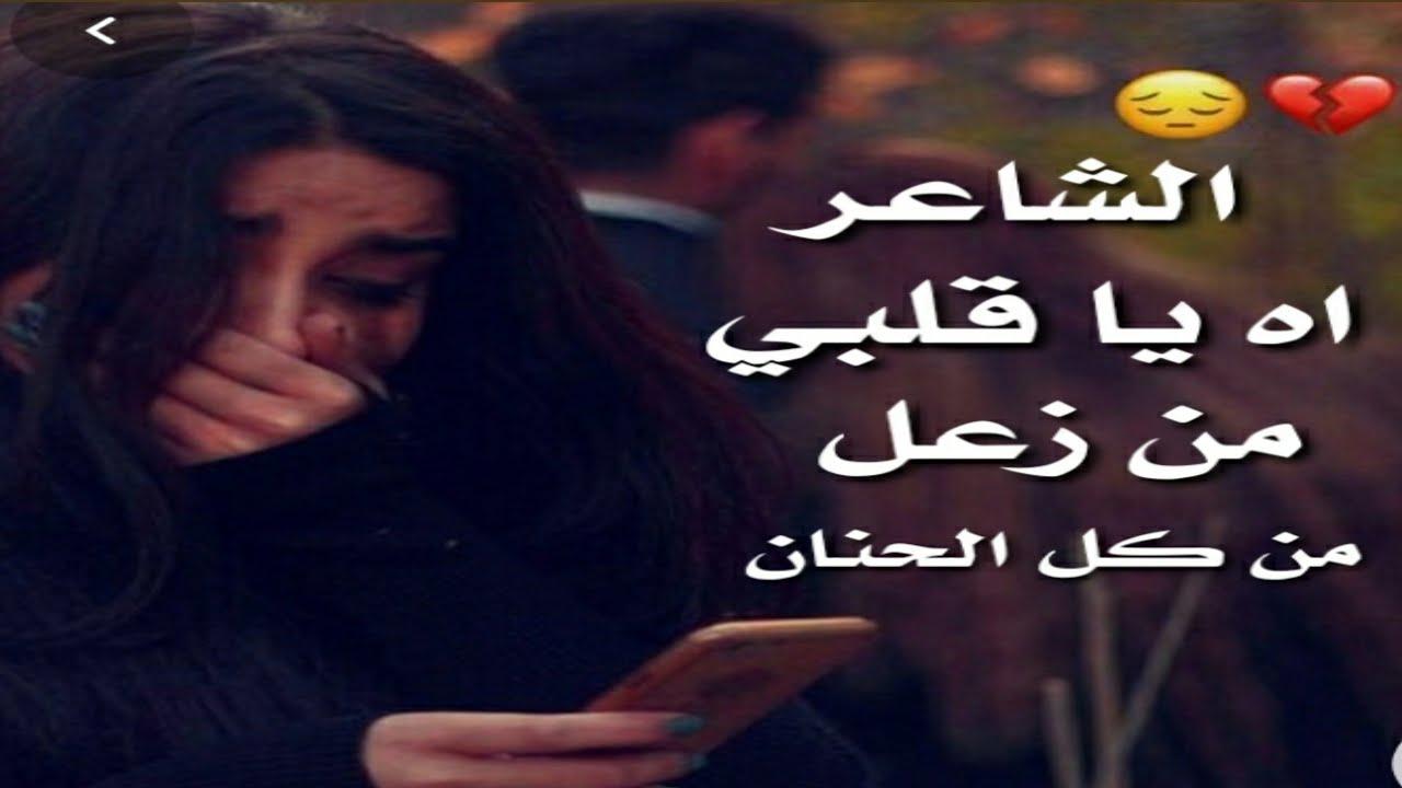 الشاعر اه يا قلبي من زعل من كل الحنان حزين Youtube