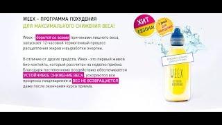постер к видео Препарат Weex Цена