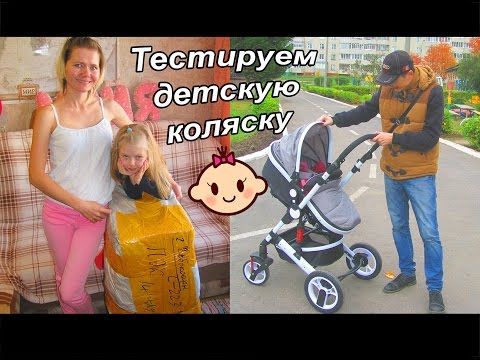 ОГРОМНАЯ посылка с АлиЭкспресс 😍✌️ Тестируем детскую коляску.