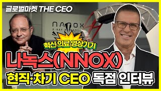 """나녹스(NNOX) """"AI·원격의료 스타트업 인수…한 단계 도약 노린다""""ㅣ알짜 미국 주식 찾기ㅣ글로벌마켓 THE CEO"""