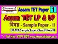 Assam TET Sample Paper & Previous Paper - Download Free || Assam Job Exam News