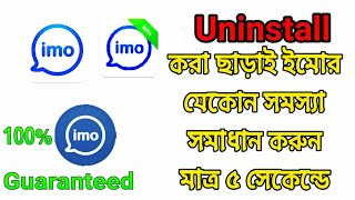 How to Solve imo All Problems? Best Apps download - Amazing Android Mobile Apps!