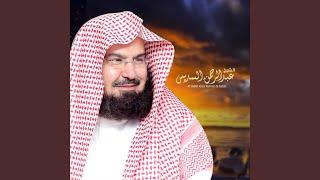 دعاء بصوت الشيخ عبد الرحمن السديس روعة