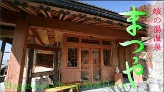 わいた温泉郷! やすらぎの宿まつや 女性専用 混浴有りWaita Onsenkyou MATSUYA남녀혼욕 목욕