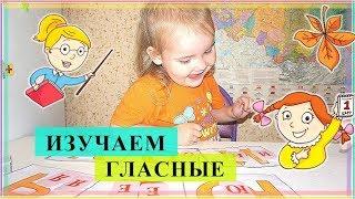Развивающие игры  для малышей // Изучаем гласные буквы // Nikandvika