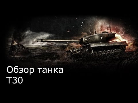 Обзор танка T30 - World of Tanks Blitz