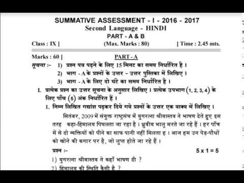 Summative Assessment 1 (SA 1) Hindi Question Papers CCE 2017 For Class 9 |  SA 1 Hindi Model Papers