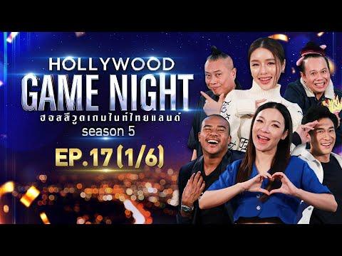 HOLLYWOOD GAME NIGHT THAILAND S.5   EP.17 ต้นหอม,บอย,แขVSแอร์,ป๋อง,หอย [1/6]   29.08.64