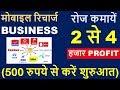 How To Start Mobile Recharge Business ! 500 रुपये से करें शुरुआत रोज कमायें 2 से 4 हजार PROFIT