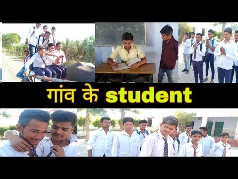 गांव के Student (😀😎)| Shakurpur Gaam Ke Chore | Desi Comedy| Gaam Ke Student..