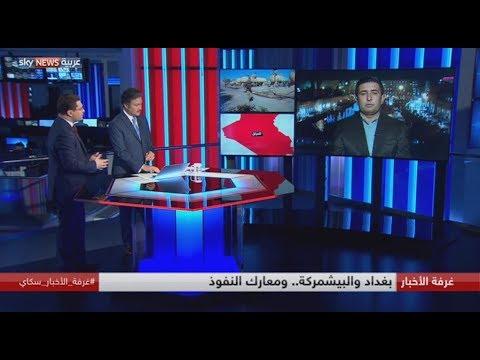 بغداد والبيشمركة.. ومعارك النفوذ  - نشر قبل 2 ساعة